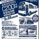 北海道拓殖バスで第二の活躍をする「3扉車バス」東京発でANAセールスが乗車体験ツアーを実施