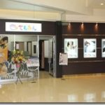函館空港に「てもみん」出店、 温泉施設が出来れば函館観光に相乗効果が期待できる