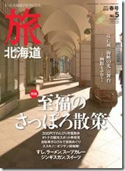 あの月刊「旅」と表紙がよく似ている「旅北海道」は地元編集ならではの内容だ