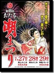 「おたる潮まつり」で本格的な裕次郎カラオケ大会 ご当地ソングや縁ゆかりの歌手で地域づくり
