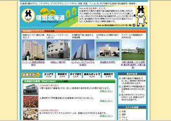 簡易旅館まで網羅した宿ポータルサイト『web de 宿泊 北海道』