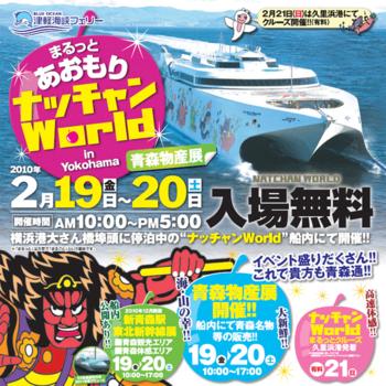 ナッチャンWorldが青森のPRでふたたび横浜へ、今回は久里浜で外洋クルーズ実現