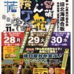 留萌で「やん衆横丁」を開催 やり方次第で観光客を呼び込めるイベントである