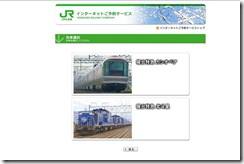 個室寝台の空き状況と予約ができる「JR北海道ネット予約サービス」で下り列車も可能に