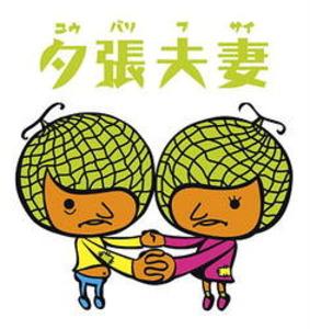 """「夕張夫妻」と「大仏もっこり」、いわゆる""""ゆるキャラ""""と北海道"""