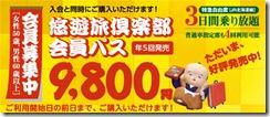 「大人の休日倶楽部」の北海道版 「悠遊旅倶楽部」は50才以上の奥さまにおススメ